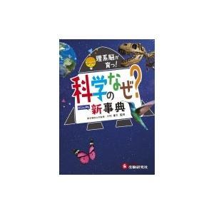 科学のなぜ?新事典 / 川村康文  〔全集・双書〕|hmv