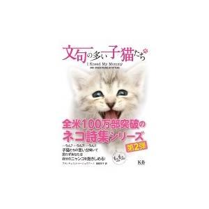発売日:2018年11月 / ジャンル:アート・エンタメ / フォーマット:本 / 出版社:K&am...