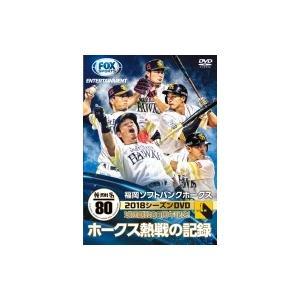 福岡ソフトバンクホークス2018シーズンDVD ホークス熱戦の記録  〔DVD〕|hmv