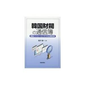 韓国財閥の通信簿 韓国ファミリービジネスの企業診断 / 高沢修一  〔本〕|hmv