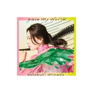 寿美菜子 コトブキミナコ / save my world 【初回生産限定盤】(+DVD) 国内盤 〔CD Maxi〕|hmv