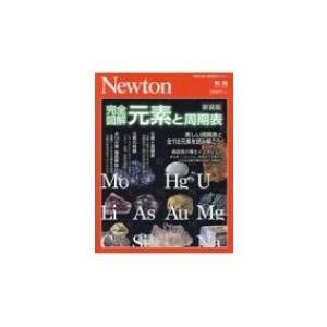 Newton別冊 完全図解 元素と周期表 新装版 ニュートンムック / 雑誌  〔ムック〕