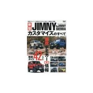新型 ジムニー  &  ジムニー シエラカスタマイズのすべて サンエイムック / 雑誌  〔ムック〕|hmv