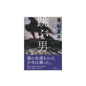 発売日:2019年01月 / ジャンル:文芸 / フォーマット:本 / 出版社:文藝春秋 / 発売国...