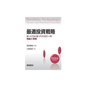 最適投資戦略 -ポートフォリオ・テクノロジーの理論と実践- FinTechライブラリー / 津田博史...