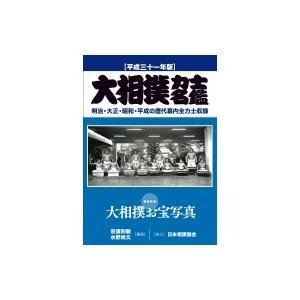 発売日:2018年12月 / ジャンル:実用・ホビー / フォーマット:本 / 出版社:共同通信社 ...