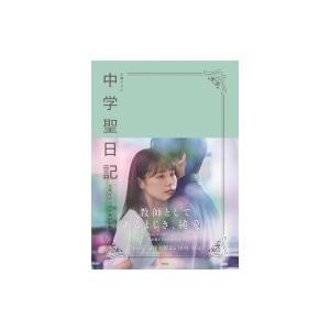 火曜ドラマ 中学聖日記 公式ビジュアルBOOK / 書籍  〔本〕|hmv