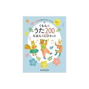 くもんのうた200えほん  &  CDセット / くもん出版編集部  〔絵本〕|hmv