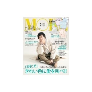 MORE (モア) 2019年 1月号 / MORE編集部 〔雑誌〕