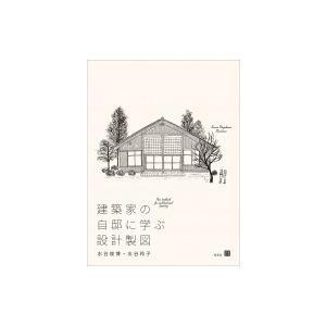 発売日:2018年11月 / ジャンル:建築・理工 / フォーマット:本 / 出版社:彰国社 / 発...
