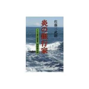 発売日:2018年10月 / ジャンル:文芸 / フォーマット:本 / 出版社:栄光出版社 / 発売...