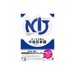 NIJ:  A New Approach to Intermediate Japan テーマで学ぶ中級日本語 / 西口光一  〔本〕