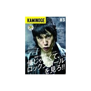 KAMINOGE Vol.83 / KAMINOGE編集部  〔本〕|hmv