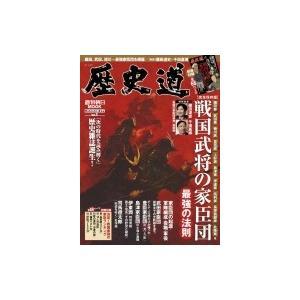 歴史道 Vol.1 週刊朝日ムック / 雑誌  〔ムック〕 hmv