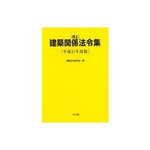 井上建築関係法令集 平成31年度版 / 井上法令研究会  〔本〕 hmv