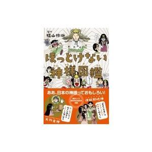 発売日:2018年12月 / ジャンル:社会・政治 / フォーマット:本 / 出版社:あいうえお館(...