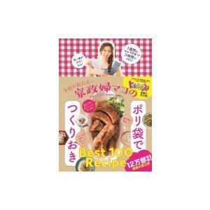 予約の取れない家政婦マコのポリ袋でつくりおき 美人開花シリーズ / Mako (ハウスキーパー)  ...