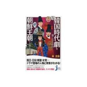 いまの韓国時代劇を楽しむための朝鮮王朝の人物と歴史 じっぴコンパクト新書 / 康熙奉   〔新書〕 hmv