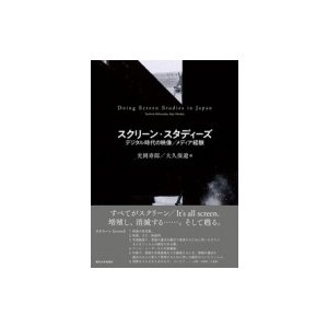 発売日:2019年01月 / ジャンル:哲学・歴史・宗教 / フォーマット:本 / 出版社:東京大学...