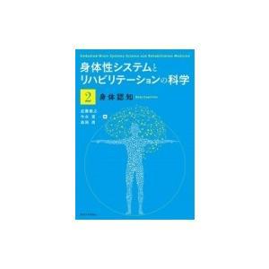 身体性システムとリハビリテーションの科学2身体認知 / 近藤敏之  〔本〕|hmv