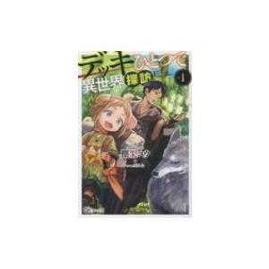発売日:2018年11月 / ジャンル:文芸 / フォーマット:本 / 出版社:ぶんか社 / 発売国...