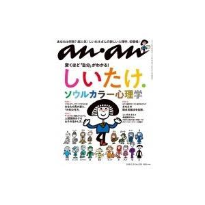 an・an (アン・アン) 2018年 11月 28日号 / an・an編集部  〔雑誌〕 hmv