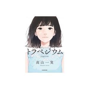 発売日:2018年11月 / ジャンル:アート・エンタメ / フォーマット:本 / 出版社:Kado...
