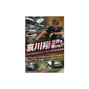 哀川翔 世界を駆ける!! アジアクロスカントリーラリー2018の全記録!!(仮)  〔DVD〕 hmv