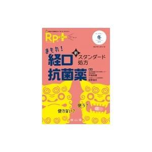 Rp.+ (レシピプラス) Vol.18 No.1 まもれ!経口抗菌薬 新スタンダード処方 / 井端英憲  〔本〕|hmv