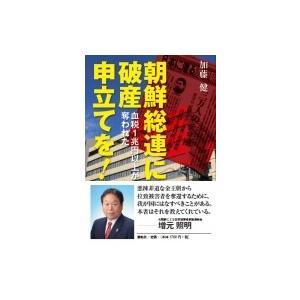 発売日:2018年12月 / ジャンル:社会・政治 / フォーマット:本 / 出版社:展転社 / 発...