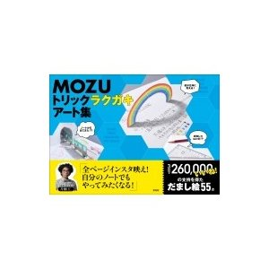 MOZU トリックラクガキアート集 / MOZU (ジオラマアニメーター)  〔本〕 hmv