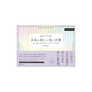 配色アイデア手帖 日本の美しい色と言葉 心に響く和のデザインがつくれる本 完全保存版 / 桜井輝子 ...