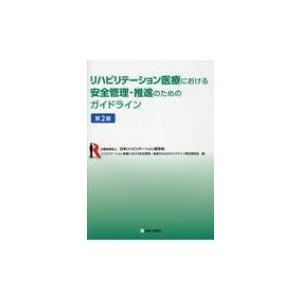 リハビリテーション医療における安全管理・推進のためのガイドライン 第2版 / 日本リハビリテーシヨン医学|hmv