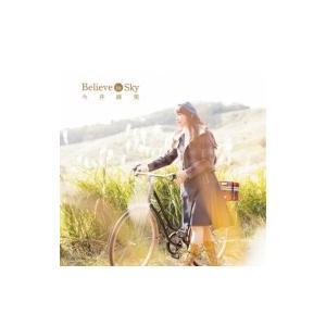今井麻美 イマイアサミ / Believe in Sky 【10周年記念盤】(+DVD) 国内盤 〔CD Maxi〕|hmv