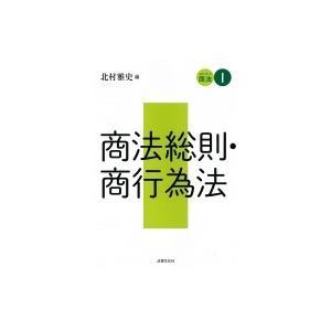スタンダード商法 1 商法総則・商行為法 / 北村雅史  〔本〕
