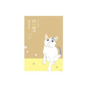 拾い猫のモチャ / にごたろ  〔本〕|hmv
