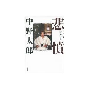 中野太郎告白 / 中野太郎  〔本〕|hmv