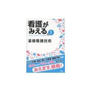 看護がみえる Vol.1 基礎看護技術 / 医療情報科学研究所  〔本〕|hmv