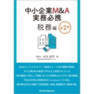 発売日:2018年11月 / ジャンル:ビジネス・経済 / フォーマット:本 / 出版社:きんざい ...