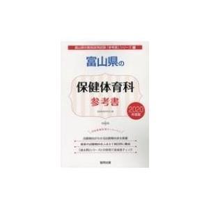 発売日:2018年11月 / ジャンル:ビジネス・経済 / フォーマット:全集・双書 / 出版社:協...