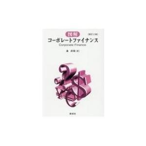 図解コーポレートファイナンス / 森直哉  〔本〕|hmv