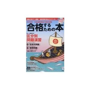 2019年日本語教育能力検定試験 合格するための本 地球人ムック / 雑誌  〔ムック〕|hmv