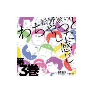 おそ松さん / おそ松さんかくれエピソードドラマCD「松野家のわちゃっとした感じ」第3巻 国内盤 〔CD〕|hmv