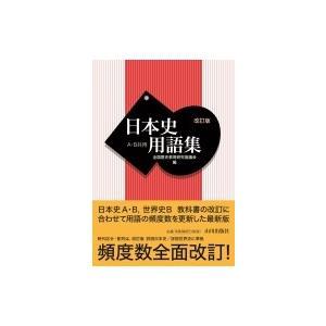 日本史用語集 改訂版A・B共用 / 全国歴史教育研究協議会  〔本〕|hmv