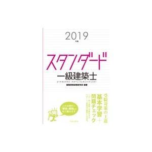 スタンダード一級建築士 2019年版 / 建築資格試験研究会  〔全集・双書〕 hmv