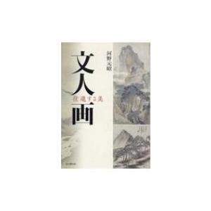 文人画 往還する美 / 河野元昭  〔本〕
