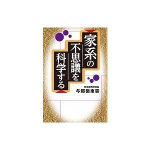 発売日:2019年01月 / ジャンル:社会・政治 / フォーマット:本 / 出版社:創藝社 / 発...