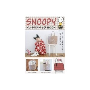 SNOOPY インテリアバッグBOOK / 書籍  〔ムック〕|hmv