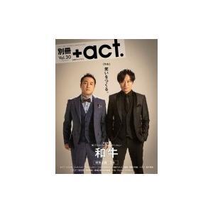 別冊+act. Vol.30 (2018) -CULTURE SEARCH MAGAZINE  ワニムックシリーズ / 雑誌  〔ムック〕|hmv