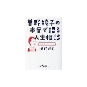 曽野綾子の本音で語る人生相談 だいわ文庫 / 曽野綾子  〔文庫〕